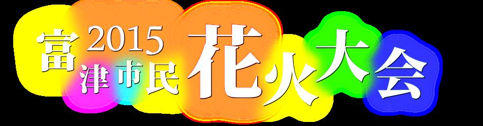 富津市民花火大会
