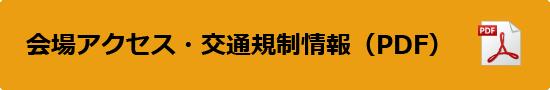 会場アクセス・交通規制情報(PDF)