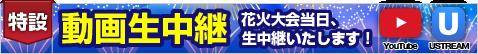 富津市民花火大会 動画中継