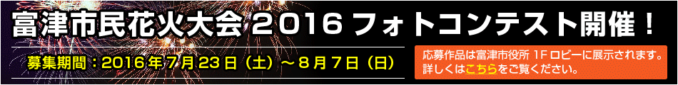 富津市民花火大会2016フォトコンテスト開催!