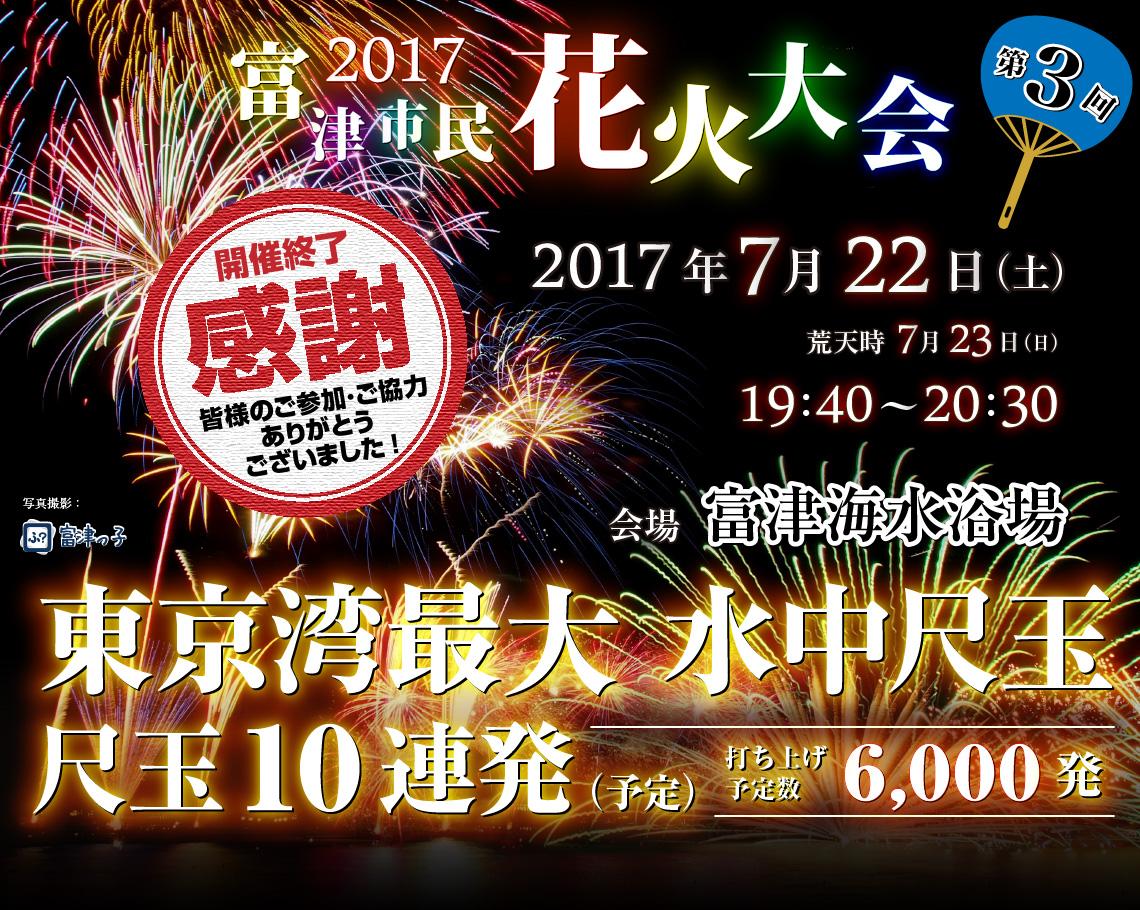 富津市民花火大会 東京湾最大 水中尺玉 尺玉10連発