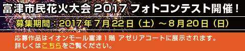 富津市民花火大会 2017 フォトコンテスト開催
