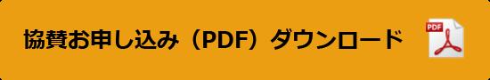 協賛お申し込みPDF