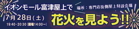 イオンモール富津屋上で花火を見よう!