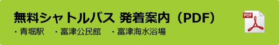 無料シャトルバス発着案内(PDF)