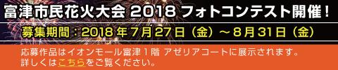 富津市民花火大会 2018 フォトコンテスト開催
