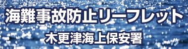 海難事故防止リーフレット