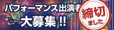 パフォーマンス出演者 大募集!!