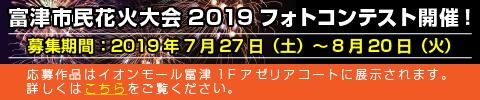 富津市民花火大会 2019 フォトコンテスト開催