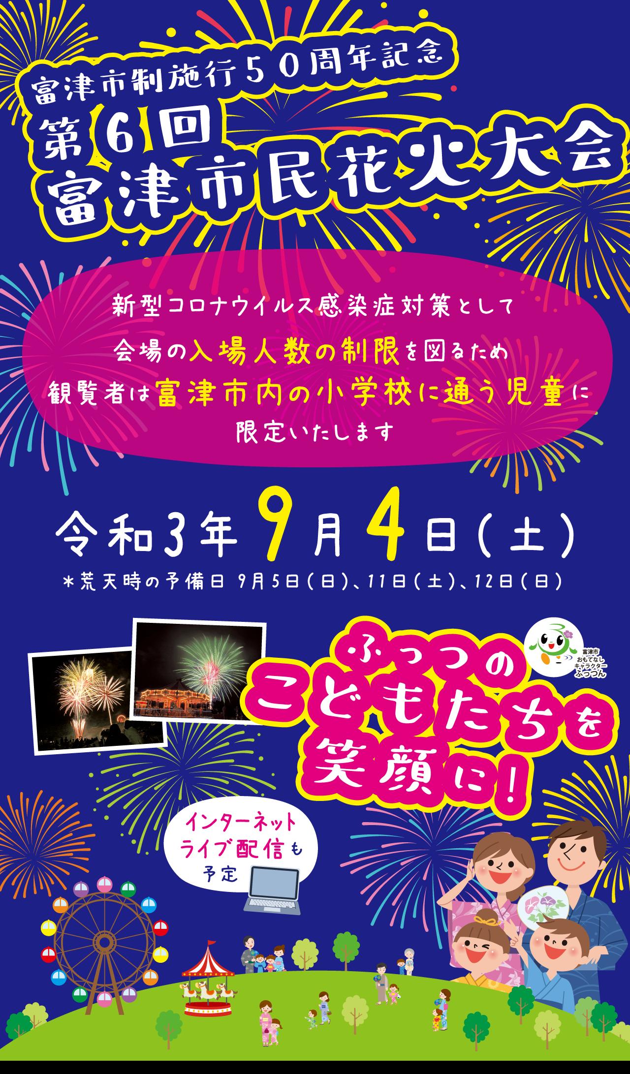 富津市制施行50周年記念 第6回富津市民花火大会